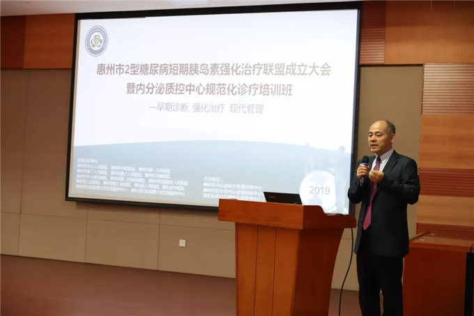 惠州市2型糖尿病短期胰岛素强化治疗联盟日前成立!