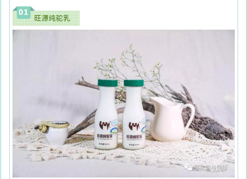 旺源驼奶,只做专业有机纯骆驼奶,真正的好奶