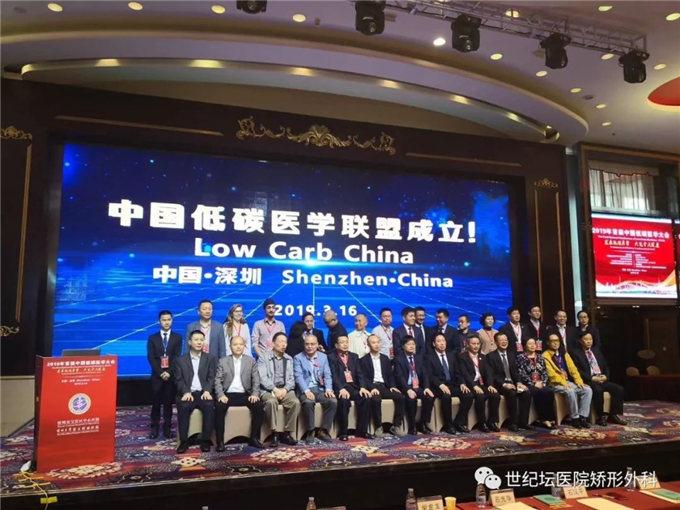 首届中国低碳医学大会圆满成功