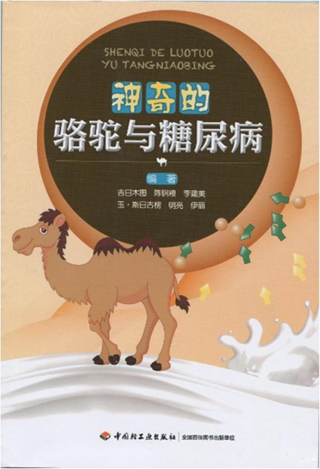 神奇的骆驼与糖尿病
