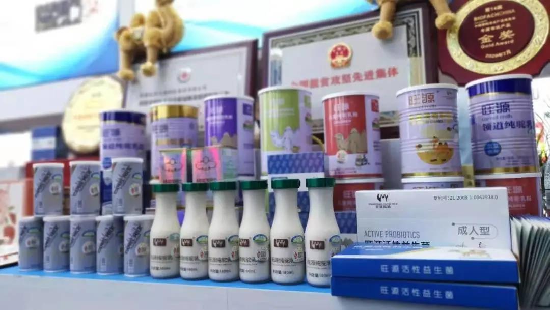 旺源驼奶应邀参加北京科博会、中非经贸会、东北亚博览会等